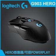 羅技 G903 HERO 雙模滑鼠/有線+無線/16000dpi/RGB/可配重/支援PowerPlay