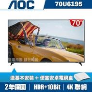 美國AOC 70吋4K HDR聯網液晶顯示器+視訊盒70U6195★登錄抽特斯拉+送基本安裝+BANDOTT便當安卓電視盒★