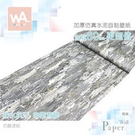 Wall Art 高雄 仿飾漆紋 工業風 加厚防水自黏壁紙 混凝土 立體紋路 豪宅貼紙貼布 寬60x100cm 波音軟片