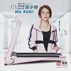 輝葉 Werun小智跑步機-蜜糖粉