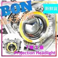 7號工廠 BON魚眼大燈周邊全配不缺零件回家直上 3.0大飾圈大天使眼 惡魔眼安定器HID可客製化變更LED光源