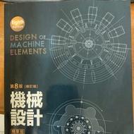 機械設計(修訂版精華版)第8版potts(于劍平) 歐亞
