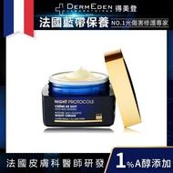 【DermEden得美登】即期品 1%A醇 煥能緊緻修護霜50ml(A醇 光老化 光傷害)