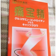 日本代購 免稅店 痛寶精 藥王