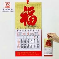 多致紙品 - 2021 迷你掛曆《鴻福齊天》日曆 月曆 年曆