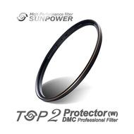 SUNPOWER TOP2 DMC PROTECTOR 超薄保護鏡 72mm 77mm 82mm 相機專家 [公司貨]