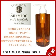 POLA SHOWER BREAK PLUS 蜂王漿 500ml 洗髮精 日本五星飯店用 台灣分裝非原裝瓶 單瓶  可傑