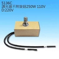 5136D 調光器 調光開關 不附旋鈕250W 220V