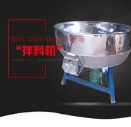 水泥攪拌機 加厚飼料攪拌機拌料機50-500公斤塑膠顆粒食品養殖場混合料混色機LX