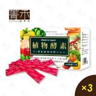 菁禾GENHAO植物酵素3盒 保健食品 順暢保健 日本製造 膳食纖維 維生素B1 維生素B2 維生素B6 推薦