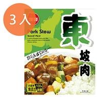 聯夏 東坡肉 200g (3盒)/組