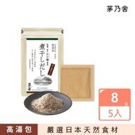 【久原本家 茅乃舍】煮干/小魚乾 高湯粉包 8g*5袋(日本百年老店製作/空運直達)