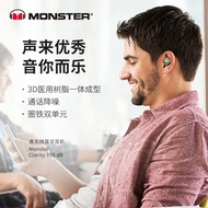 🔥 MONSTER 魔聲 Clarity700 dB 真無線藍牙耳機 藍牙耳機 無線耳機 HIFI 入耳式 雙耳 運動