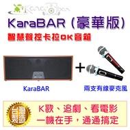 KaraBAR 智慧聲控卡拉OK音箱(豪華版)