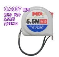 OA007 5.5米公分 鋼捲尺測量尺 MK捲尺卷尺米尺 魯班尺 文公尺英呎量尺自動 5.5M*25mm台尺/公分/英寸