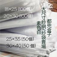 《都兜盒子》現貨【50-100入】雪紗袋(白色)大尺寸 禮品袋 紗袋 束口袋 紗網袋 水果套袋 防蟲網袋 網紗袋
