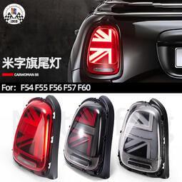 寶馬mini Cooper改裝F54 F55 F56 F57 F60替換米字尾燈總成配件