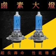 H4 12V 100W汽車鹵素大燈 燈泡 汽車燈泡 汽機車改裝 前燈 方向燈 鹵素燈