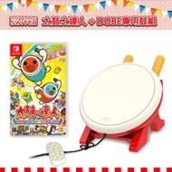 任天堂Switch 太鼓之達人 Nintendo Switch版!–中文版+太鼓之達人專用鼓組 USB控制器(TNS-1867)