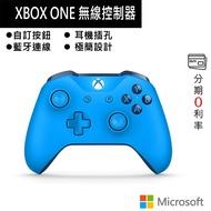 微軟 Microsoft XBOX ONE 手把搖桿 無線控制器 藍色