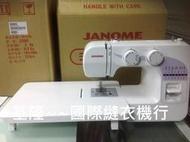 基隆~國際縫衣機行~車樂美縫衣機 J 512 JF 512 JF568 冷光燈 原廠適用輔助桌 歡迎詢問^^