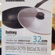 Dashiang碳鋼單把炒鍋-32公分(附鍋蓋+鍋鏟)