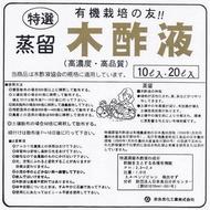 [樂農農] 日本JAS有機認證 木酢液(木醋液) 10L 日本奈良炭化工廠株式會社 天然無毒 居家消毒 寵物除臭