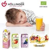 【荷林 】奧地利有機鮮榨果汁-雙認證