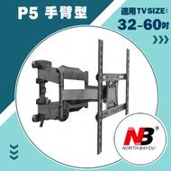 NB P5新版/32-60吋 手臂型螢幕掛架