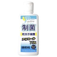 【悠安美】抗菌乾洗手凝露 現貨 75% 酒精 佛手柑香味