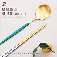 【ICR】304不鏽鋼琺瑯鈦金餐具組(2入/筷子、湯匙)