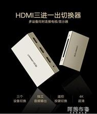 顯示器 綠聯HDMI切換器3進1出帶3.5光纖音頻分離器接功放音響2三進一出分配器電腦