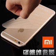 碳纖維背膜 小米 小米MAX2/小米MIX2/小米MAX3/小米MIX3 超薄半透明手機背膜 防磨防刮