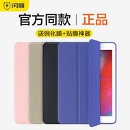 閃魔iPad保護殼2021新款10.2寸保護套2021蘋果air3/2平板mini5/4皮套2019迷你new硅膠pro防摔9.7第8代2018八7