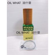 ⁂油什麼⁂ 德國 MANN HU715/4x 機油芯 BMW E46/E36/E30/E34