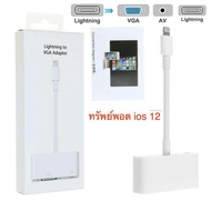 Apple Lightning iphone to VGA Adapter