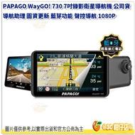 PAPAGO WayGO! 730 7吋錄影衛星導航機 公司貨 導航助理 圖資更新 藍芽功能 聲控導航 1080P