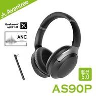 【Avantree AS90P ANC降噪藍牙耳機】ANC降噪技術/支援aptX-HD高音質/支援aptX-LL低延遲/可拆卸麥克風【風雅小舖】
