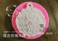心動小羊^^DIY矽膠模具香皂模型矽膠皂模藝術皂模具香磚擴香石復古玫瑰吊牌(單孔)