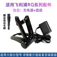適用飛利浦剃須刀RQ1251/1290/1280 RQ1296 RQ1250 RQ1260充電器