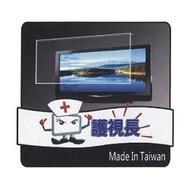 【護視長高透光保護鏡]FOR  AOC 50U6090高透光抗UV  50吋液晶電視護目鏡(鏡面合身款)