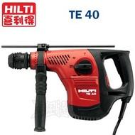 ☆【五金達人】☆ HILTI 喜利得 喜得釘  TE40  32mm頂級三用免出力電鎚鑽 Rotary Hammer