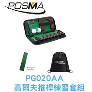 Posma 高爾夫木桿推桿練習套組  PG020AA