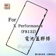 ★群卓★索尼 SONY Xperia X Performance XP F8132 電池蓋膠條