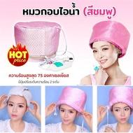หมวกอบไอน้ำ สีชมพู หมวกอบไอน้ำระบบไฟฟ้า หมวกอบไอน้ำที่บ้าน