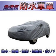熱透氣防水車罩-休旅車型【BMW 2GT F46】汽車罩 防水車罩 防塵罩 218i 218d RAV4