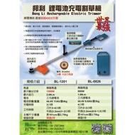 『青山六金』邦利 電動割草機 BL-0826 BLDC割草機