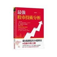 618強打★最強股市技術分析:從8萬創造出50億財富的技術分析之路 台灣空頭大師Barry Chao讓你少走冤枉路!