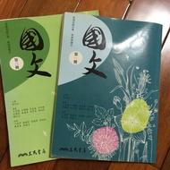 國文課本 三民書局 二手書