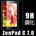華碩 ASUS ZenPad C 7.0 Z170C 平板 鋼化玻璃保護貼 保貼 螢幕貼 玻璃貼 貼膜 鋼膜 防刮